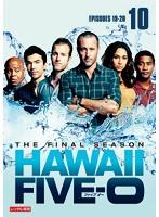 Hawaii Five-0 ファイナル・シーズン Vol.10