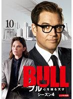 BULL/ブル 心を操る天才 シーズン4 Vol.10