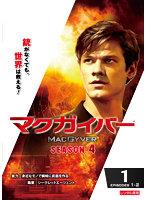 マクガイバー シーズン4 Vol.1