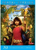 劇場版 ドーラといっしょに大冒険 (ブルーレイディスク)