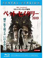 ペット・セメタリー(2019) (ブルーレイディスク)