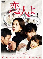 恋人よ Vol.1