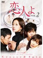 恋人よ Vol.2