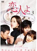恋人よ Vol.3