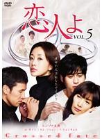 恋人よ Vol.5