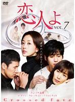 恋人よ Vol.7