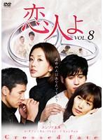 恋人よ Vol.8
