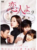 恋人よ Vol.9