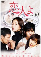 恋人よ Vol.10