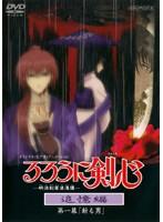 るろうに剣心-明治剣客浪漫譚- 追憶編 第一幕「斬る男」