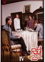 RHプラス 4 (最終巻)