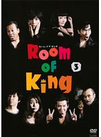 Room Of King Vol.3