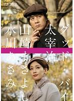 BUNGO-日本文学シネマ- グッド・バイ