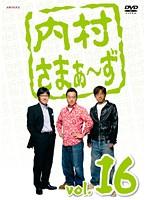 内村さまぁ~ず vol.16
