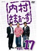 内村さまぁ~ず vol.17