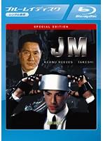 JM スペシャル・エディション (ブルーレイディスク)