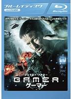 GAMER-ゲーマー- (ブルーレイディスク)