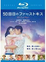 50回目のファーストキス (ブルーレイディスク)