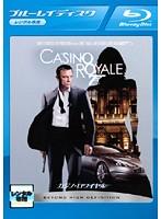 007 カジノ・ロワイヤル (ブルーレイディスク)