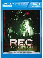 REC/レック:ザ・クアランティン (ブルーレイディスク)