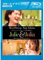 ジュリー&ジュリア (ブルーレイディスク)