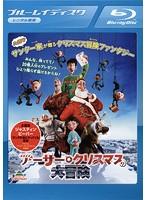 アーサー・クリスマスの大冒険 (ブルーレイディスク)