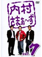 内村さまぁ~ず vol.7