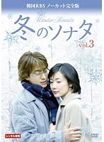 冬のソナタ 韓国KBSノーカット完全版 vol.3