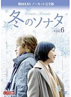 冬のソナタ 韓国KBSノーカット完全版 vol.6