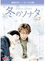 冬のソナタ 韓国KBSノーカット完全版 vol.7