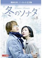 冬のソナタ 韓国KBSノーカット完全版 vol.8