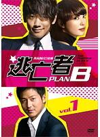 逃亡者 PLAN B 1
