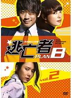 逃亡者 PLAN B 2