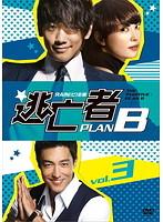逃亡者 PLAN B 3