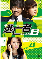 逃亡者 PLAN B 4