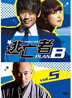 逃亡者 PLAN B 5
