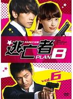 逃亡者 PLAN B 6