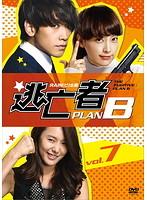 逃亡者 PLAN B 7
