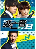 逃亡者 PLAN B 8