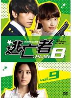 逃亡者 PLAN B 9