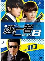 逃亡者 PLAN B 10