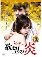 欲望の炎 vol.10