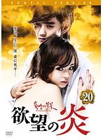 欲望の炎 vol.20