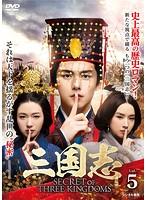 三国志 Secret of Three Kingdoms Vol.5