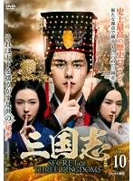 三国志 Secret of Three Kingdoms Vol.10