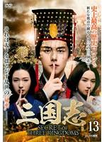 三国志 Secret of Three Kingdoms Vol.13