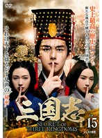 三国志 Secret of Three Kingdoms Vol.15