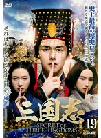 三国志 Secret of Three Kingdoms Vol.19