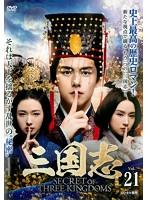 三国志 Secret of Three Kingdoms Vol.21