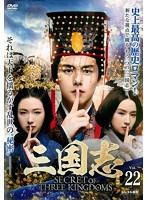 三国志 Secret of Three Kingdoms Vol.22